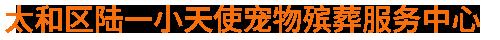 锦州陆一小天使ballbet贝博官网下载殡葬服务中心